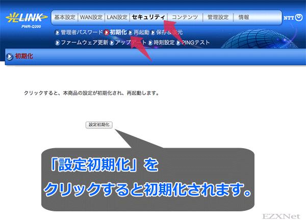 前面にある液晶ディスプレイに「初期化中...」と表示されるまでResetスイッチ長押しします。