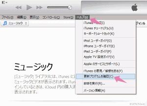 iTunesを起動した状態でメニューバーがのヘルプから更新プログラムを確認を選択します
