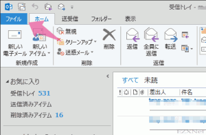 Outlook 2013を起動して左上のファイルを選択します