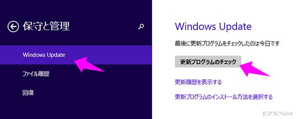 「Windows Update」の選択をし「更新プログラムのチェック」のボタンを選択