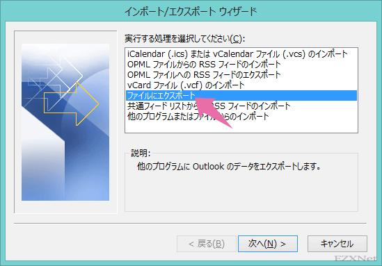 実行する種類の選択画面で「ファイルにエクスポート」を選択し次へのボタンをクリックします