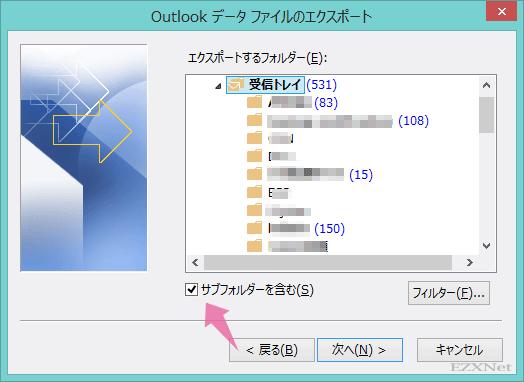 全てのメールデータをバックアップするには受信トレイを選択してサブフォルダーを含むのチェックボックスにチェックをつけ次へのボタンを選択します。