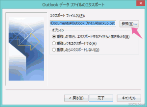 エクスポートファイル名と保存する場所を指定するには参照のボタンを選択します
