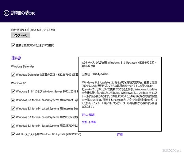 Windows 8.1 Update(KB2919355)のプログラムの内容