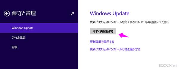 Windows Updateを完了させるためにPCの再起動をします