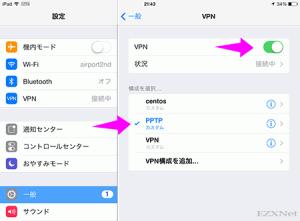 VPNの接続を開始するにはスイッチをタップしてオンに切り替えます