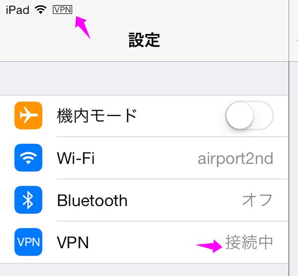 VPNの接続に成功するとVPNのステータスに「接続中」と表示され、画面左上にVPNのアイコンが表示されます。VPN接続中の間はこのアイコンが表示されたままになります