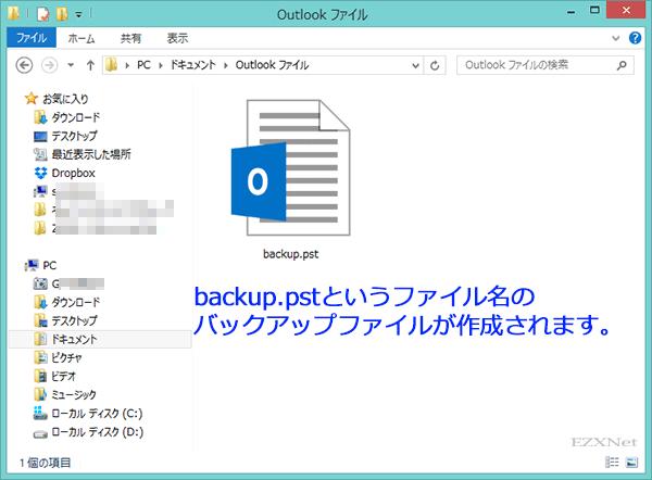 作成に成功するとデータの保存先で選択したフォルダにbackup.pstのファイルが作成されています。