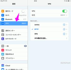 VPN接続のオンオフの切り替えは左側の列からできるようになります