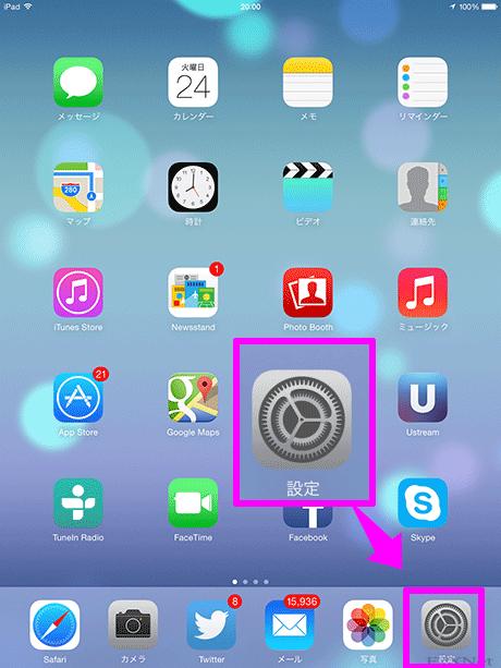 ホーム画面から「設定」アプリをタップします