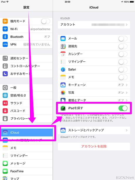 「iCloud」をタップします。iCloud を使っている場合は、「iPadを探す」をオンに切り換えます。