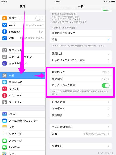 同じく設定アプリの「一般」>「自動ロック」と「ロック/ロック解除」を設定します。