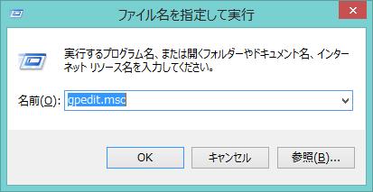 ファイル名を指定して実行でgpedit.msc