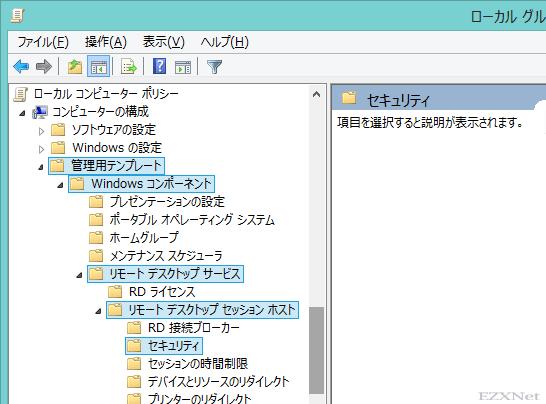 ローカルコンピューターポリシー>コンピュータの構成>管理用テンプレート>Windowsコンポーネント>リモートデスクトップサービス>リモートデスクトップセッションホスト>セキュリティ