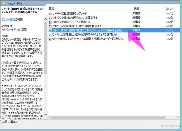 リモート(RDP)接続に特定のセキュリティレイヤーの使用を必要とする の項目をダブルクリックをして開きます