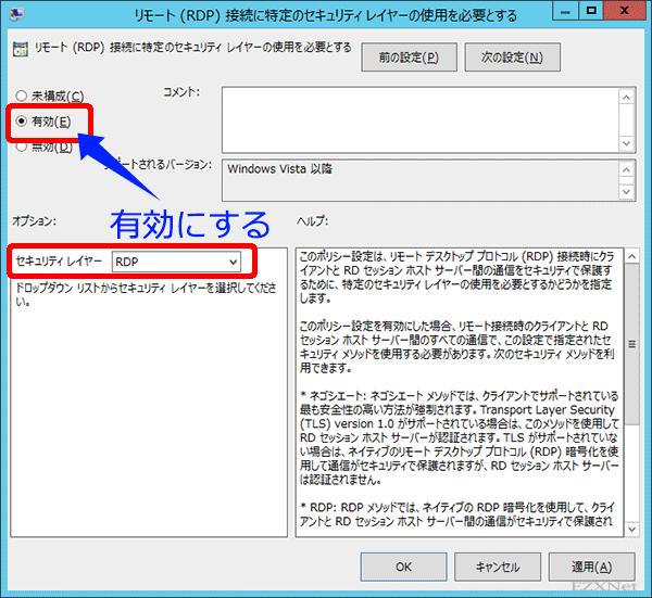 リモート(RDP)接続に特定のセキュリティレイヤーの使用を必要とするの機能の有効のラジオボタンにチェックを付けます。 セキュリティレイヤーのプルダウンメニューからRDPを選択しOKを選択します。