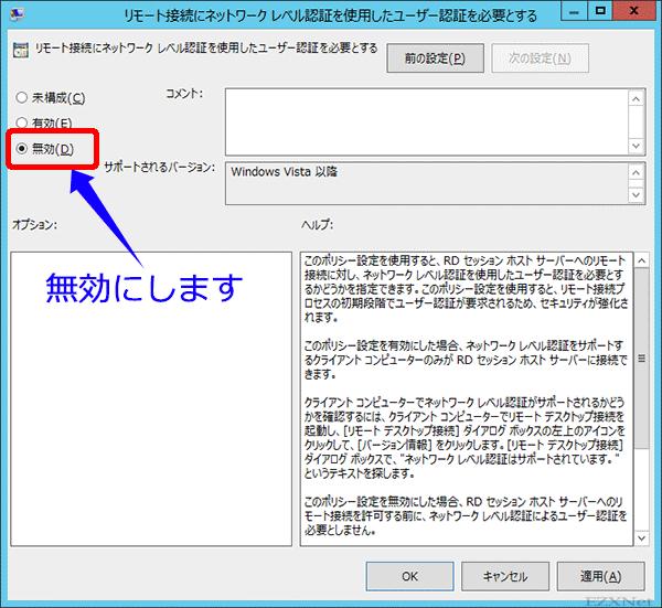 リモート接続にネットワークレベル認証を使用したユーザー認証を必要とするの機能を無効に設定します