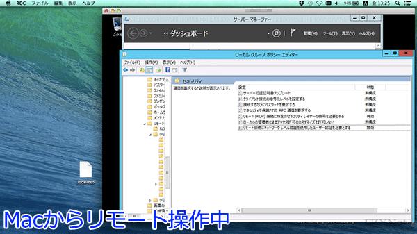 再起動後はMacから接続ができるようになります