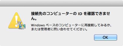 Macからリモートデスクトップアプリ(Remote Desktop Connection.app)を使用するとエラーになり接続できない。