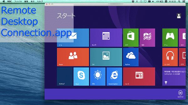 Macのリモートデスクトップ用のアプリRemote Desktop Connection.appを利用してWindows 8.1、Windows Server 2012 R2に接続する
