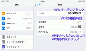 「接続時間」、「接続先」、「IPアドレス」が表示されます。