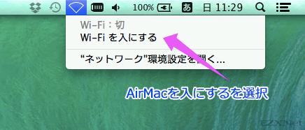 メニューバーのWi-Fiアイコンをクリックして「Wi-Fiを入にする」を選択してWi-Fi機能を有効にします。
