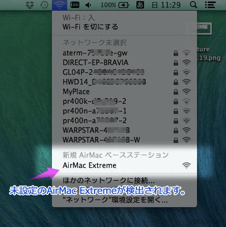「新規AirMac Extreme」を選択します。