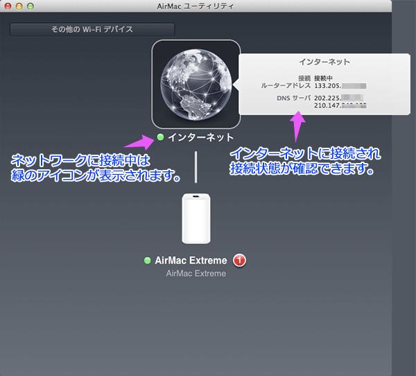 AirMacユーティリティの画面が表示されてステータスを示すアイコンが緑色で表示されるようになりました