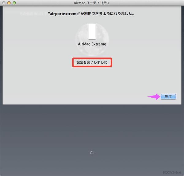 """設定が終了すると""""AirMacが利用できるようになりました""""と表示されます"""