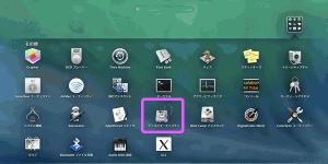 ディスクユーティリティの起動は「Launchpad」からも起動できます。