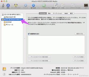 左側の列にMacで認識されているディスクが一覧で表示されます。内蔵ストレージとUSB接続されている外付けのハードディスクが検出されます