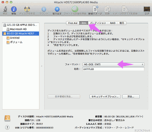 左側に検出されているUSB接続されたディスクを選択して「消去」タブを選択します。