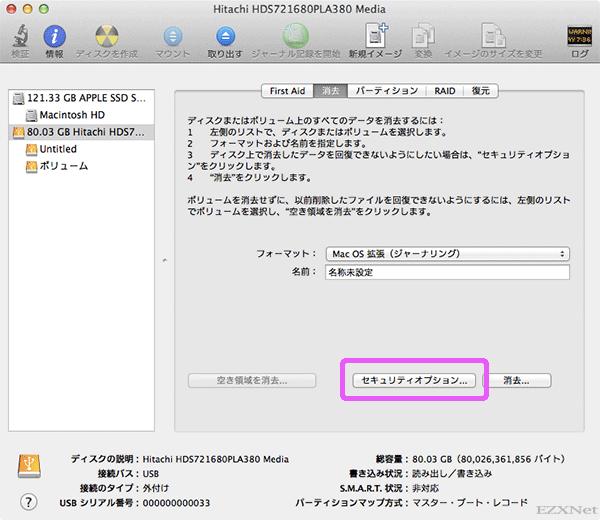 「セキュリティオプション」のボタンを選択するとディスクの復旧を防ぐための「確実な消去オプション」を選択することが出来ます。