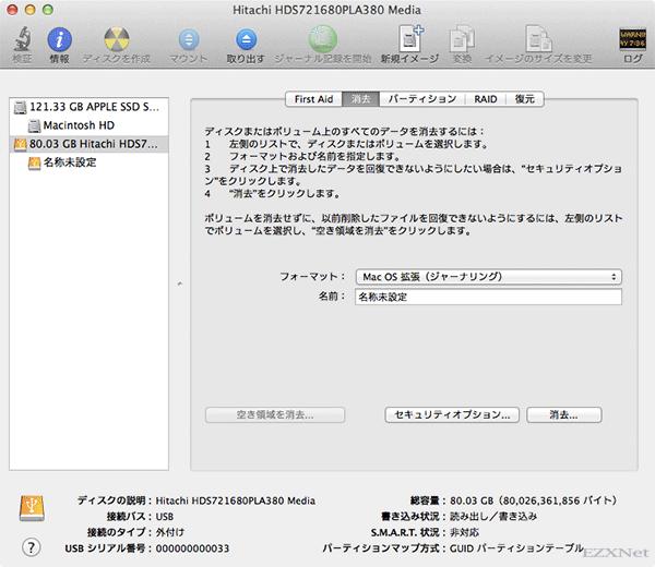 フォーマットが完了するとディスクを保存先として利用できる状態になります。