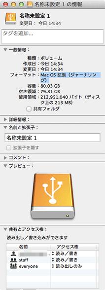 ディスクの「情報を見る」でフォーマット形式の確認をします。