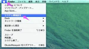 「メニューバー」にあるAppleマークから「システム環境設定」を選択します