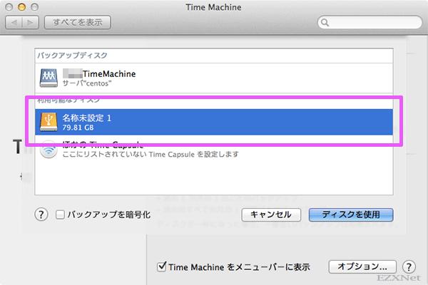 ディスクを選択して「ディスクを使用」をクリックします。