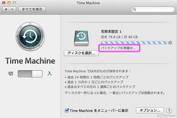 バックアップが開始されTime Machineのステータスが「バックアップを準備中」になります。