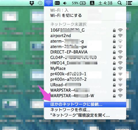 メニューバーの「Wi-Fiアイコン」を選択して「ほかのネットワークに接続」を選択します