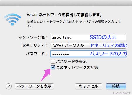 Wi-Fiネットワークの接続で「ネットワーク名」、「セキュリティ」、「パスワード」を入力します。