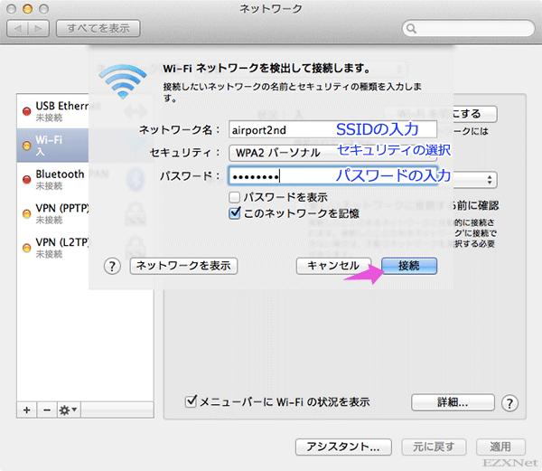 Wi-Fiネットワークの接続で「ネットワーク名」、「セキュリティ」、「パスワード」を入力します