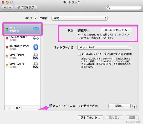 接続に成功すると左側の列の「Wi-Fi」に緑のアイコンが表示され「状況」に接続済みと表示されます。Macが取得しているIPアドレスも確認できます。