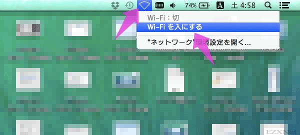メニューバーにあるWi-Fiアイコンをクリックします。 Wi-Fi機能がオンになっていない場合は「Wi-Fiを入にする」を選択します。