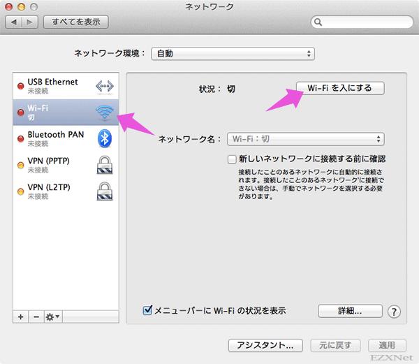 左側の列から「Wi-Fi」を選択してWi-Fiがオンになっていない場合は「Wi-Fiを入にする」のボタンを選択します。