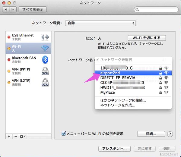 Macが検出するSSIDが一覧で表示されます。接続したいSSIDを選択します。