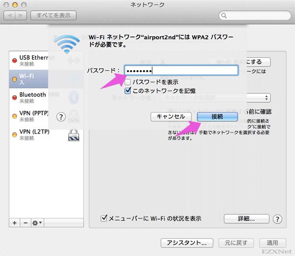 接続で使用するパスワードの入力をします。