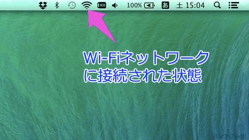 接続に成功するとWi-Fiアイコンが黒で表示されるようになります