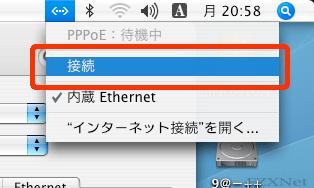 メニューバーにあるPPPoEアイコンをクリックして「接続」ボタンを選択します