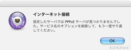 「指定したサーバではPPPoEサーバが見つかりませんでした。サービス名のオプションを削除して、もう一度やり直してください」