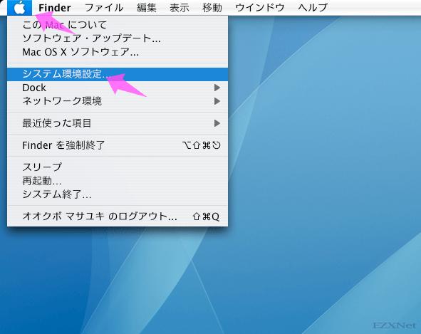 デスクトップ画面のメニューバーにある「Apple」マークを選択し「システム環境設定」を開きます
